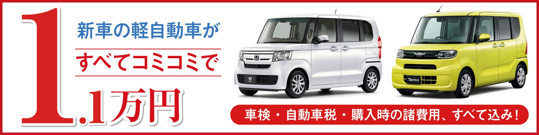 新車の軽自動車がすべてコミコミで1万円